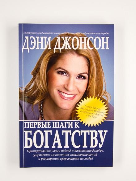 Grāmata «Первые шаги к богатству»